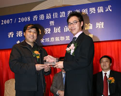 2007/2008 The Best Brand of Brokerage Firm
